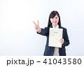 女子高生 表彰状 高校生の写真 41043580