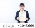 女子高生 表彰状 高校生の写真 41043669