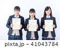 女子高生 表彰状 高校生の写真 41043784