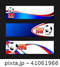 Soccer Football 2018 Web banner 002 41061966