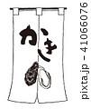 かき 暖簾 筆文字のイラスト 41066076