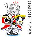 王様 キング トランプのイラスト 41066649