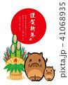 年賀状テンプレート 年賀状 猪のイラスト 41068935