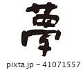 夢 筆文字 習字のイラスト 41071557