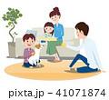 家族 団らん ファミリーのイラスト 41071874