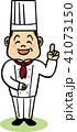 コック シェフ 男性のイラスト 41073150
