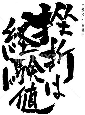 挫折は経験値文字のイラスト素材 41075614 Pixta