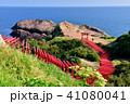 元乃隅稲成神社 41080041