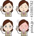 指差し 表情 案内のイラスト 41080782