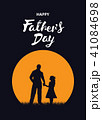 お父さん 父 父親のイラスト 41084698