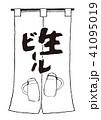 のれん 生ビール 筆文字のイラスト 41095019