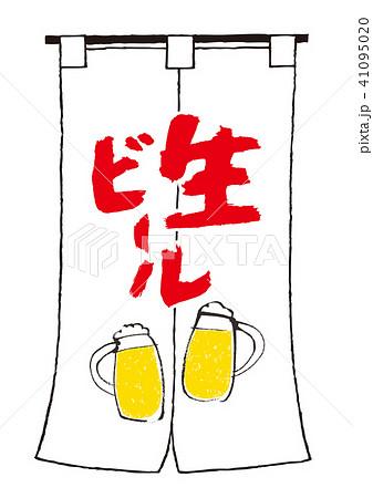 のれん 生ビール 41095020