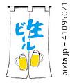 のれん 生ビール 筆文字のイラスト 41095021