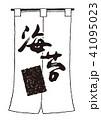 海苔 のれん 筆文字のイラスト 41095023