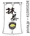 抹茶 のれん 筆文字のイラスト 41095026