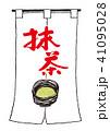 抹茶 のれん 筆文字のイラスト 41095028