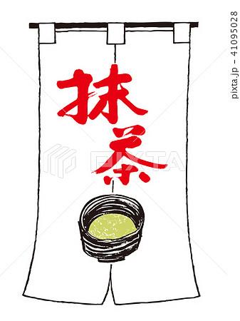 のれん 抹茶 41095028