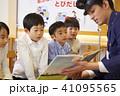 子供 交通安全指導 41095565