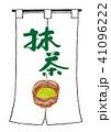 抹茶 のれん 筆文字のイラスト 41096222