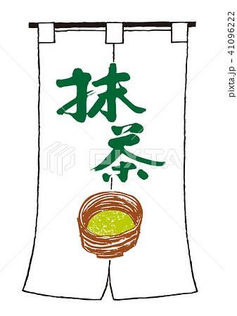 のれん 抹茶 41096222