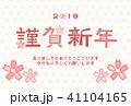 ベクター 謹賀新年 年賀のイラスト 41104165
