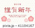 ベクター 謹賀新年 年賀のイラスト 41104167