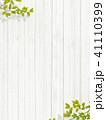 背景 白壁 バックグラウンドのイラスト 41110399