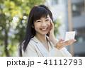 女性 笑顔 ビジネスウーマンの写真 41112793