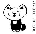 ねこ ネコ 猫のイラスト 41114316