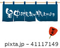 のれんの暑中見舞いテンプレート 41117149