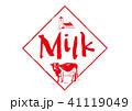 milk 筆文字 ミルクのイラスト 41119049