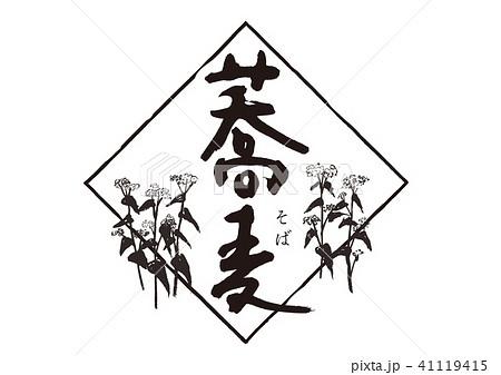 蕎麦 筆文字 41119415