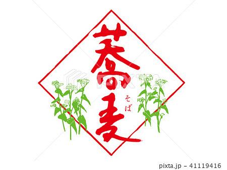 蕎麦 筆文字 41119416