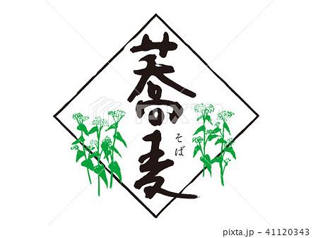 蕎麦 筆文字 41120343