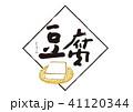筆文字 文字 和食のイラスト 41120344