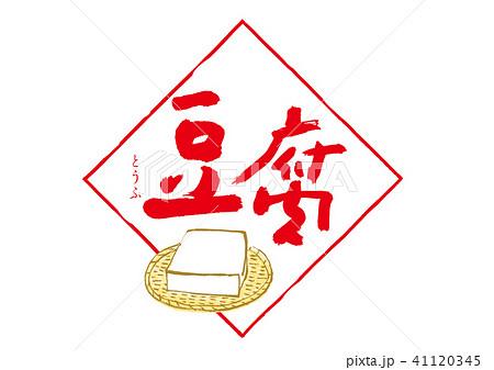 豆腐 筆文字 41120345