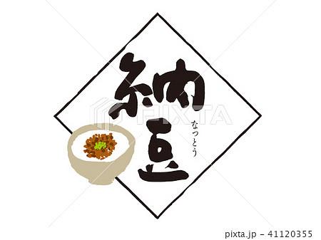 納豆 筆文字 41120355