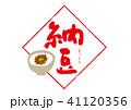 筆文字 文字 和食のイラスト 41120356