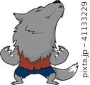 狼男 オオカミ キャラクターのイラスト 41133229