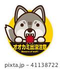 オオカミ 出没注意 ステッカーのイラスト 41138722