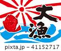 大漁旗 手描き 41152717