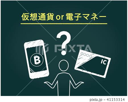決済方法(仮想通貨or電子マネー) 41153314