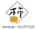 柿 筆文字 水彩画 41157319