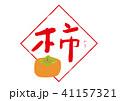柿 筆文字 水彩画 41157321