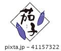 茄子 筆文字 水彩画 41157322