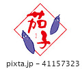 茄子 筆文字 水彩画 41157323