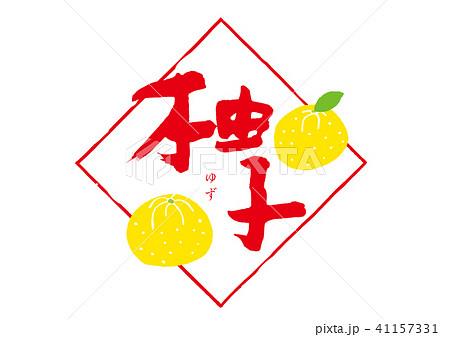 柚子 筆文字 水彩画 41157331