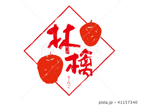 林檎 筆文字 水彩画 41157340