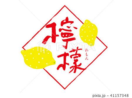 檸檬 筆文字 水彩画 41157348