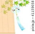 風鈴 金魚 すだれのイラスト 41159038